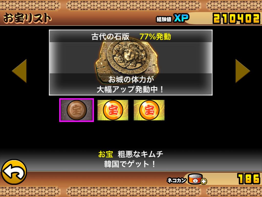 にゃんこ大戦争02.png
