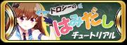 hamidashi_tutorial.png