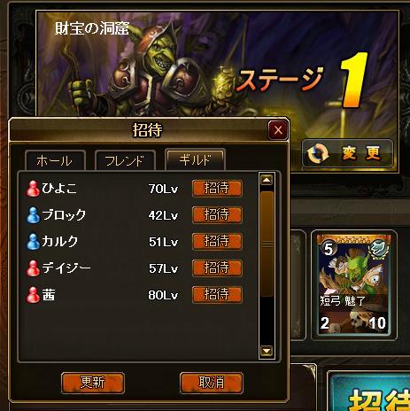 ギルド招待.png