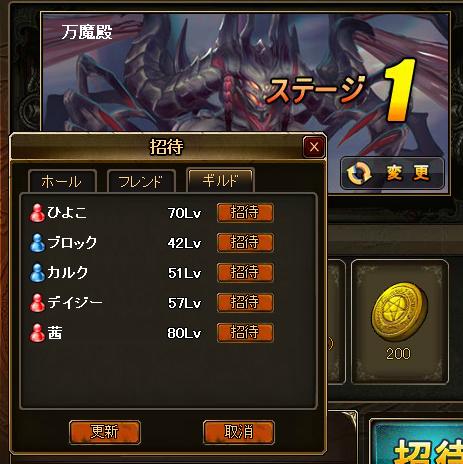 ギルド招待2.png