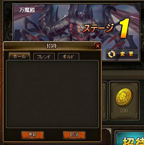 ホール招待.png