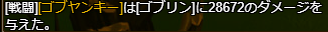 orichalcum_damage.png