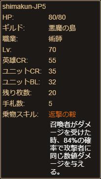 shimakunさんステータス.png